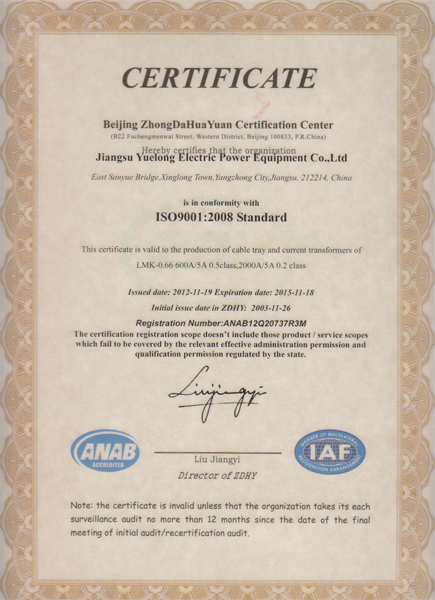 The certificaton of ISO9001:2008