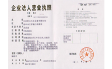 Certificate of business license